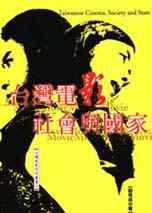 台灣電影、社會與國家 /