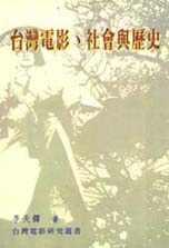 台灣電影.社會與歷史