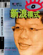 網路中國三部曲之新浪模式sina.com