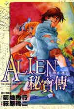 ALIEN 祕寶傳 (全)