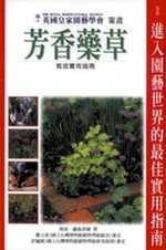 芳香藥草 : 栽培實用指南
