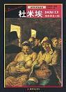 杜米埃 =  Daumier : 諷刺漫畫大師 /