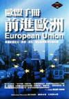 前進歐洲:歐盟手冊