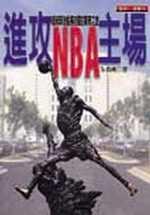 進攻NBA主場:超級球迷縱橫美國的驚奇之旅