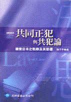 共同正犯與共犯論:繼受日本之軌跡及其變遷