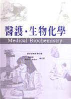 醫護.生物化學