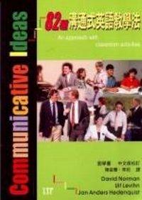82種溝通式英語教學法:以教室活動為導向的教學法:an approach with classroom activities