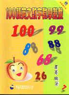 100種英文數字教學遊戲