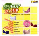 選對CUP魅力UP