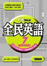 EZ talk全民英語7 : 基礎句型篇
