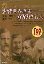影響世界歷史100位名人