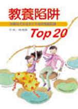 教養陷阱TOP 20 :  20個現代父母不可不知的教養陷阱 /