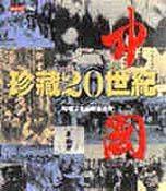 珍藏20世紀中國