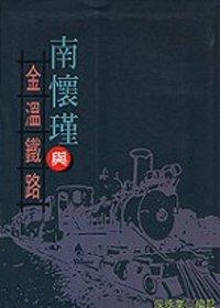 南懷瑾與金溫鐵路 /
