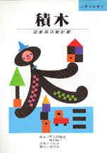積木:遊戲與活動計劃