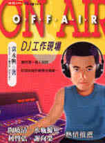 On Air, Off Air:DJ工作現場