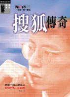網路中國三部曲之搜狐傳奇SOHU.com