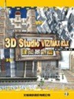 3D Studio VIZ/MAX R3.X,建築景觀篇