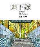 地下鐵(精裝)