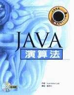 Java演算法