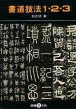 書道技法1.2.3 /