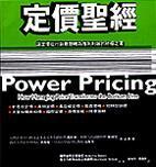 定價聖經:讓定價從行銷難題轉為獲利利器的終極之書