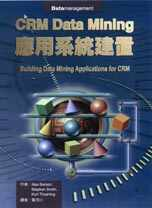 CRM Data Mining應用系統建置