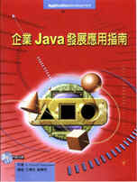企業Java發展應用指南