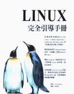 Linux完全引導手冊