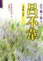 呂不韋,春風之卷