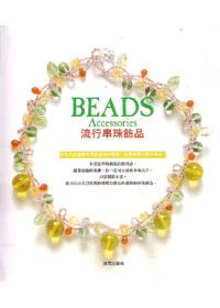 流行串珠飾品