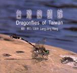 台灣的蜻蛉 =  Dragonflies of Taiwan /
