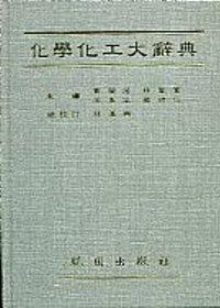 化學化工百科辭典