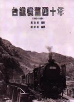 台鐵憶舊四十年. 1945-1984