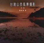 臺灣山岳風景攝影,初階