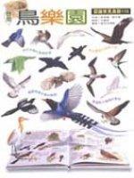 台灣鳥樂園 :  認識常見鳥類110 /