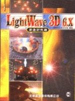 LightWave 3D 6.X深造研究篇