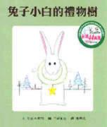 兔子小白的禮物樹 /