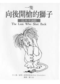 一隻向後開槍的獅子 :  拉夫卡迪歐 /