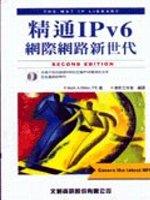 精通Ipv6:網際網路新世代