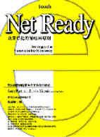 Net ready:企業e化的策略與原則
