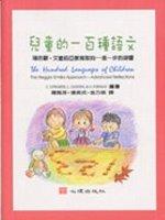 兒童的一百種語文:瑞吉歐.艾蜜莉亞教育取向-進一步的迴響