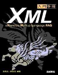XML入門手冊