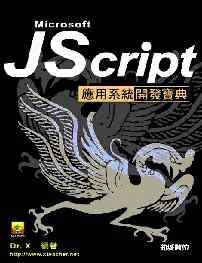 Microsoft JScript應用系統開發