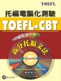 托福電腦化測驗:TOEFL-CBT高分托福文法