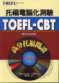 托福電腦化測驗:TOEFL-CBT高分托福閱讀