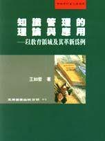 知識管理的理論與應用 :  以教育領域及其革新為例 /