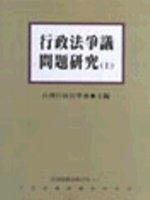 行政法爭議問題研究 /