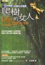 爬樹的女人 :  一位科學家的另類生活實錄 /