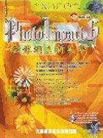 PhotoImpact 6影像網頁新美學